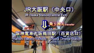JR大阪駅(中央口)から阪神電車・大阪梅田駅(百貨店口)への乗り換え方|JR Osaka Station→Hanshi Electric Railway Osaka Umeda Station
