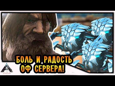 БОЛЬ И РАДОСТЬ ОФ СЕРВЕРА!  1  ARK: Extinction [PVE]