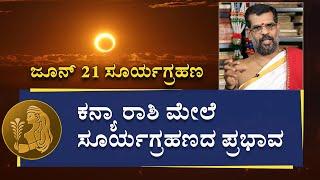 ಕನ್ಯಾ ರಾಶಿ ಮೇಲೆ ಸೂರ್ಯಗ್ರಹಣದ ಪ್ರಭಾವ |Kanya Rashi|Virgo|Solar Eclipse|Surya Grahan 21 June 2020
