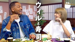 Making sushi with Will Smith! Really!