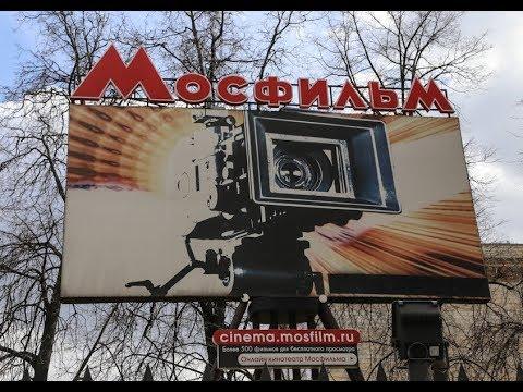 Киностудия Мосфильм / Moscow: Mosfilm film studio