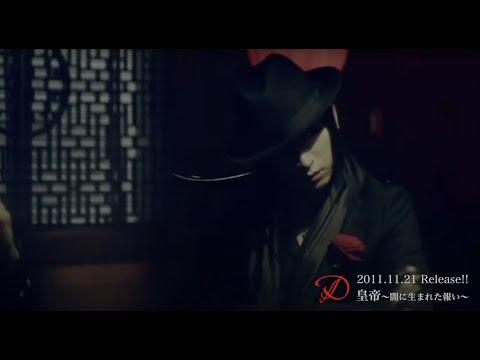 D「皇帝〜闇に生まれた報い〜」MV Full ver.公開!!