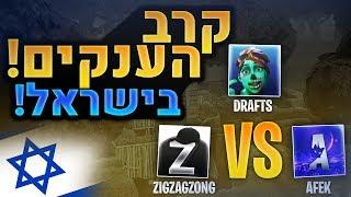 קרב היוטיוברים הגדול במדינה ! השחקנים הכי טובים בפורטנייט בקרב ZigZagZong Vs Afek Vs Drafts