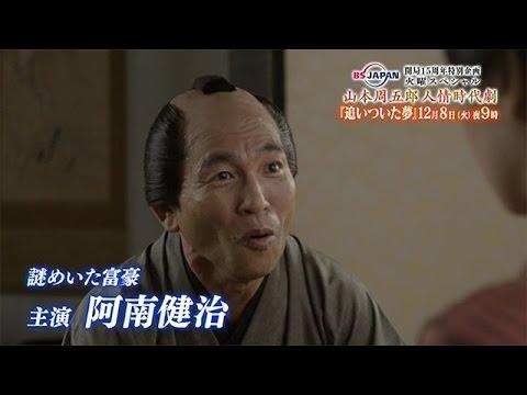 山本周五郎人情時代劇 第五話「...