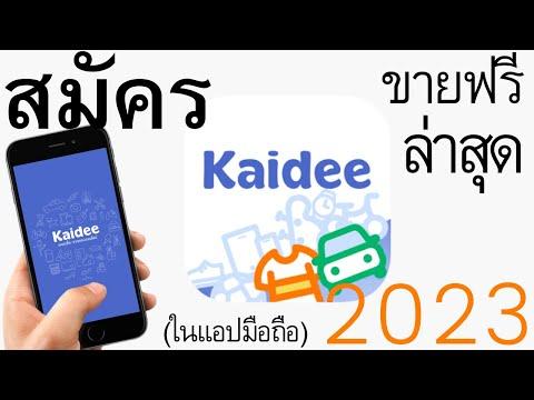 วิธีสมัครKaidee (ขายดี) 2021 ซื้อ-ขายออนไลน์ มือ1\u00262 ง่ายมาก  |  อาจารย์เจ สอนสร้างกิจการออนไลน์ 61