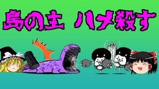 島の主ハメ殺したった!!にゃんこ大戦争【ゆっくり実況】