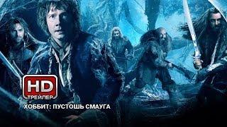 Хоббит: Пустошь Смауга - Русский трейлер