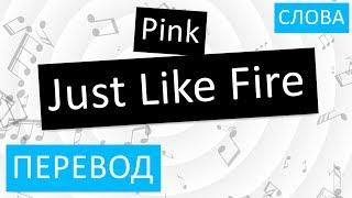 Pink Just Like Fire Перевод песни На русском Слова Текст