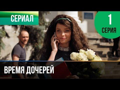 Время дочерей 1 серия - Мелодрама | Фильмы и сериалы - Русские мелодрамы