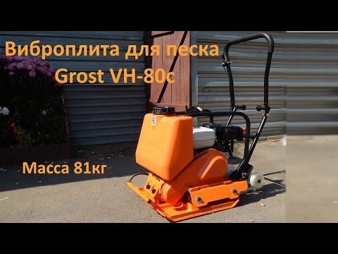 Виброплита для песка Grost VH-80C 87кг