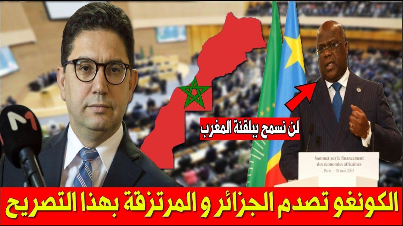 عـاجل .. الكونغو الديموقراطية رئيسة الاتحاد الافريقي تصدم الخصوم بهذا التصريح عن الصحراء المغربية !!