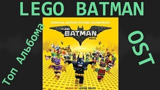 The LEGO Batman Movie. OST. Топ Альбома | FM
