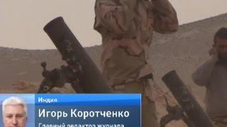 Коротченко: взятие Пальмиры - сильнейший удар по ИГИЛ