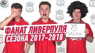 ФАНАТ ЛИВЕРПУЛЯ В СЕЗОНЕ 2017/2018