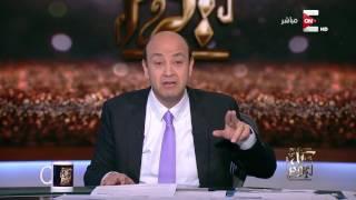 كل يوم - سخرية عمرو اديب من انتقاد وزارة الزراعة لوزارة الري