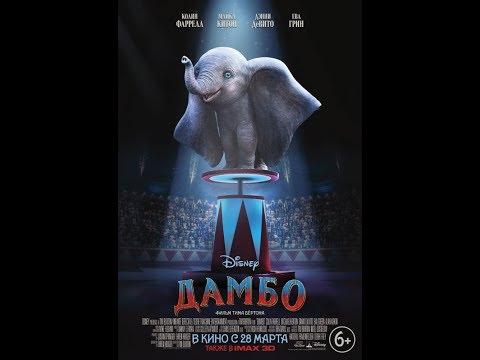 Дамбо — Русский трейлер 2019