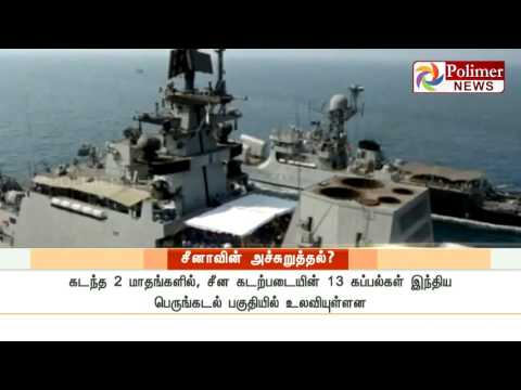 Chinese warship enters Indian ocean | Polimer News