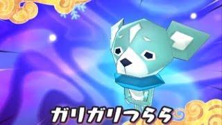 妖怪ウォッチ3 必殺技 さむガリ ガリガリつらら スシ/テンプラ thumbnail