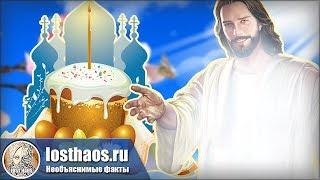 Пасха 2018: История и чудеса самого главного православного торжества