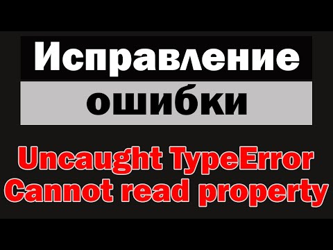 JavaScript, решение ошибки Uncaught TypeError Cannot Read Property