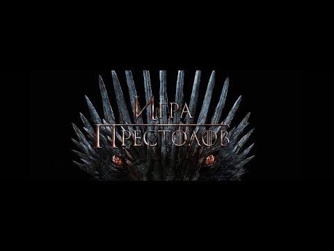 Игра престолов 8 сезон 6 серия Финальная серия онлайн промо