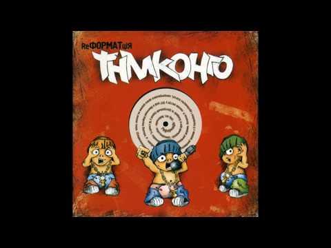 ТНМК - ReФорматЦія (альбом 2003)