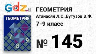 № 145 - Геометрия 7-9 класс Атанасян