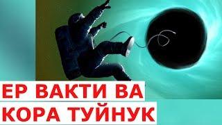 ИНСОН КАРИШДАН ТУХТАЙДИ (интерстеллер)