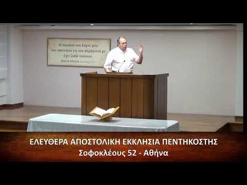 Πράξεις των Αποστόλων κεφ. ις΄ (16) 9-15 // Νίκος Πιτσούνης