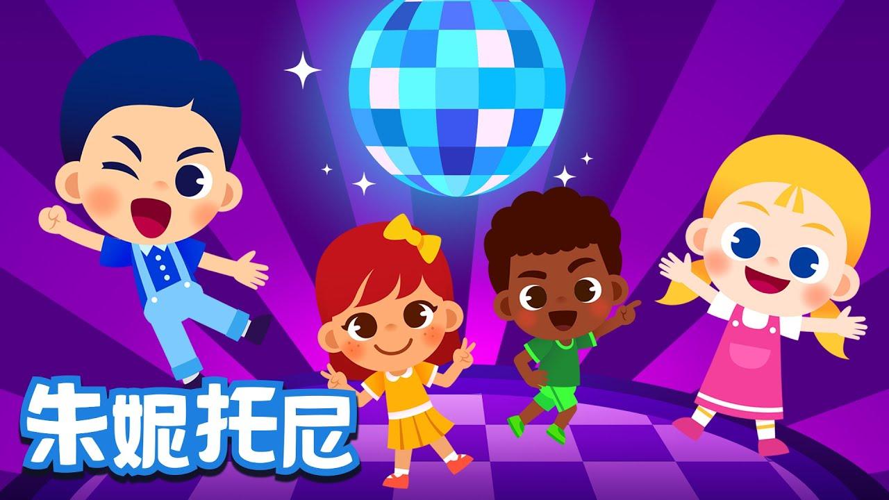 開心跳舞 | 經典兒歌 | Hokey Pokey | Chinese Song for Kids | 朱妮托尼 - YouTube