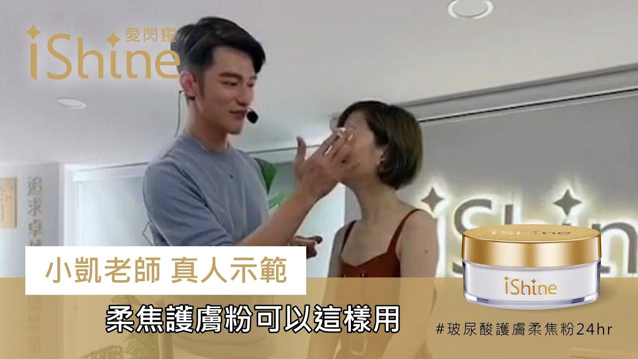 國際彩妝大師小凱介紹「玻尿酸護膚柔焦粉24hr」