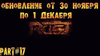 Rust experimental ? Part #17 > ОБНОВЛЕНИЕ ОТ 30 НОЯБРЯ ПО 1 ДЕКАБРЯ <