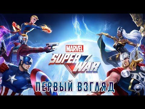 видео: marvel super war - МОБА по Вселенной Марвел (ios)