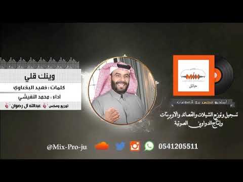 وينك قلي كلمات فهيد البقعاوي اداء محمد النفيشي