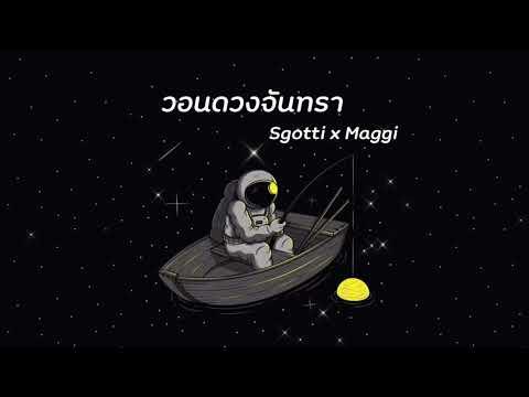 ฟังเพลง - วอนดวงจันทรา Sgotti x Maggi - YouTube
