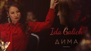 Смотреть клип Ida Galich - Дима