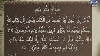 عبد الجليل: الاحتكام إلى الإسلام ليس فرضا على أصحاب الديانات الأخرى