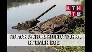Поиск затонувшего танка времен Великой Отечественной войны (КТИ-ТВ) Апрель 2015 года