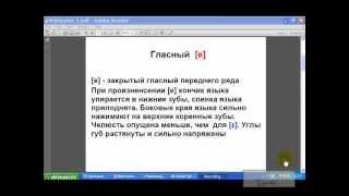 Видео-урок по французской фонетике.3.mp4