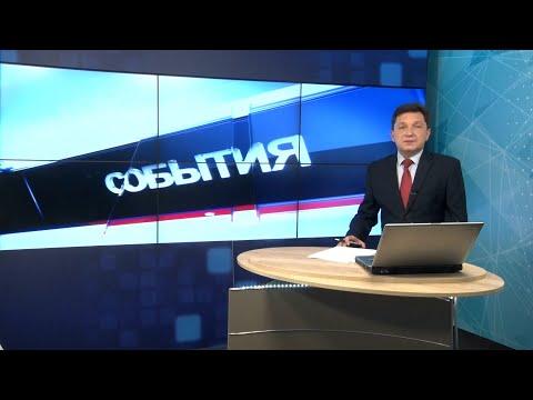 """""""События"""" 16.08.21"""