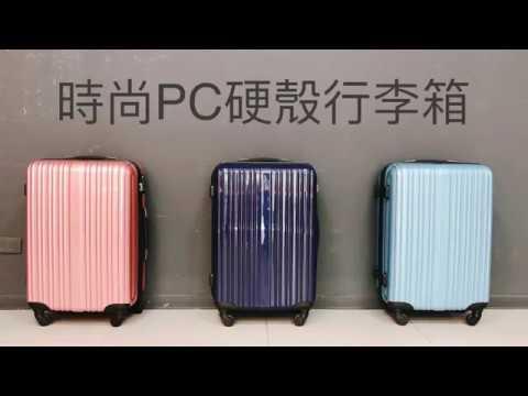 行李箱 旅行箱 AoXuan 20+24+28吋三件組 PC輕量硬殼瘋狂旅行