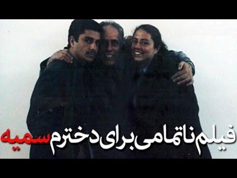 An Unfinished documentary for my daughter -  Trapped in Rajavi cult, Mojahedin Khalq