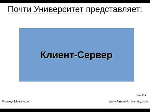 Клиент-Сервер