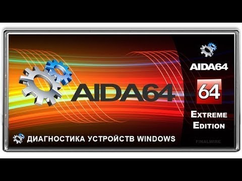 Аида 64 скачать бесплатно на русском + Ключ