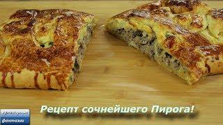 Мясной Пирог с грибами. Пирог получается очень Сочным и Вкусным.