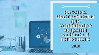Важные Инструменты для Бизнеса в Интернете 2018. Используй их и Получай Прибыль Прямо Сейчас.