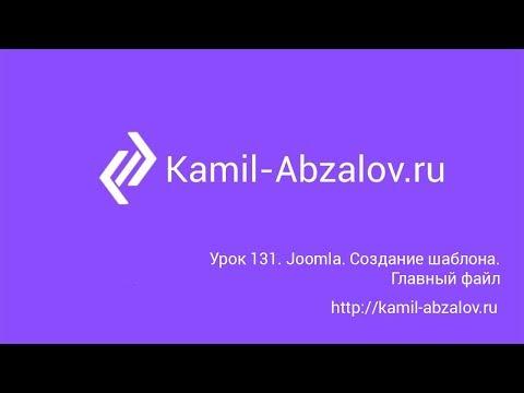Урок 131. Joomla. Создание шаблона. Главный файл