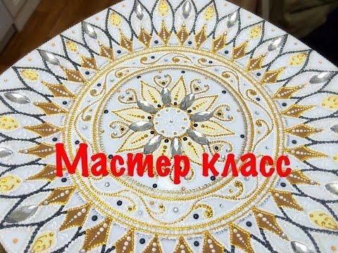 53. Мастер класс. Декоративная тарелка, точечная роспись + стразы.