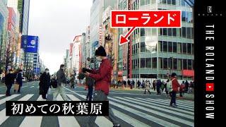 アニオタ・ローランドが秋葉原お忍び観光|8年ぶりの電車