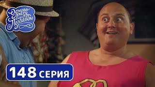 Однажды под Полтавой. Семейная традиция - 8 сезон, 148 серия | Сериал комедия 2019